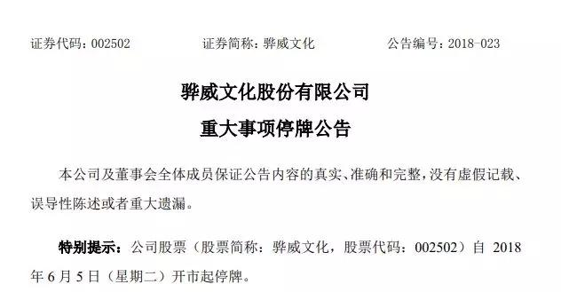 成立才2年,张纪中女儿的公司就估值30亿!