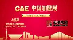 乾港集团参展第12届中国加盟展