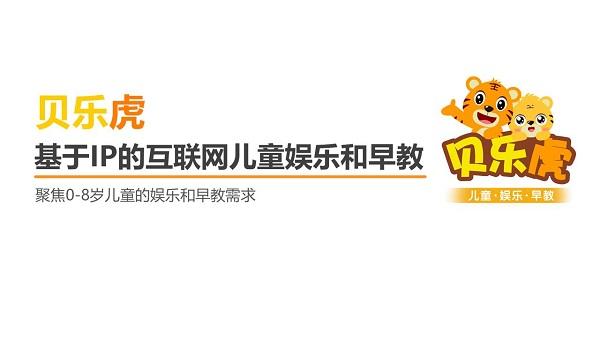 """早教红利持续释放,知名线上早教品牌""""贝乐虎""""获千万元人民币 P"""