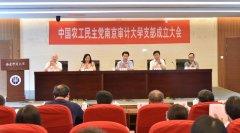 江苏子雨集团董事长参加中国农工民主党南京审计大学支部成立大会