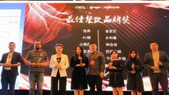 第四届智慧餐饮峰会暨2018外卖连锁加盟展