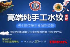 月入万元,年利40万的注册送体验金娱乐平台:徐满记高端纯手工水饺