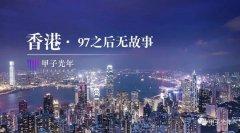"""香港:97之后再无真正的注册送68元家,都是""""守业家"""""""