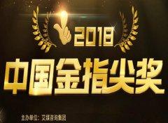 """魔便利获得""""金指尖奖""""2018年度最具创新力平台第一批入围提名"""