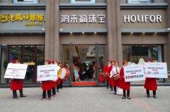 鸿来福珠宝景德镇店热力启幕 打开幸福体验新空间