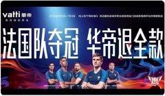 三问世界杯:华帝亏不亏、博彩黑不黑、VAR慌了谁