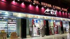 温州人去西藏开美妆店 年销过亿只靠这5招