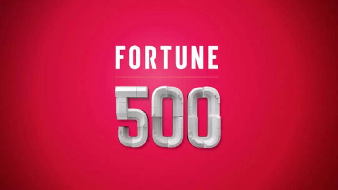 2018年财富世界500强_2018年《财富》世界500强企业名单发布