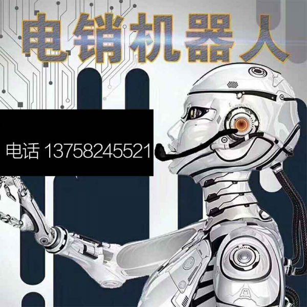 远程机器人 一个创业项目 将颠覆电话营销?