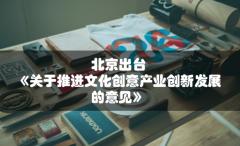 北京注册公司选择文创产业有政策扶持