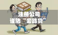 """大学生澳门博彩娱乐平台注册公司要防止""""套路贷""""乘虚而入"""