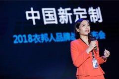 衣邦人发布《中国新定制白皮书》目标直指百亿元