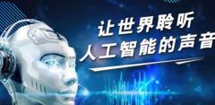 智能电话机器人:让科技开口说话的现代智能化澳门博彩娱乐平台项目