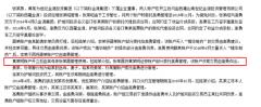 范冰冰赵薇之后,黄晓明又卷入20亿股票利用案