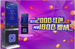 与用户共享销售红利,酷狗超级K歌机打造新用户关系