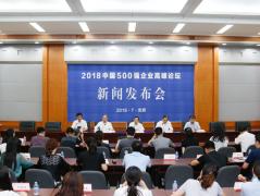 中国500强企业高峰论坛将于9月在西安盛大开幕