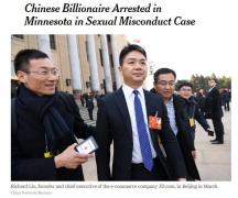 纽约时报:中国亿万富翁刘强东因涉嫌性侵被捕 现已释放