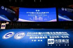 2018中国企业500强发布!阿里69,腾讯75,小米142