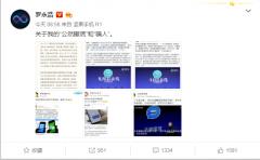 子弹短信的罗生门:罗永浩回应,腾讯投资部