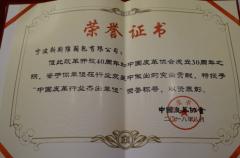 """宁波新斯维荣膺""""中国皮革30年杰出单位""""称号"""