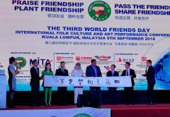 海内外媒体盛赞第三届世界朋友节获得圆满成功