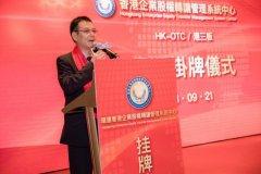 环运(福建)设备制造股份有限公司成功挂牌港三板