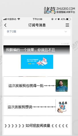 微信任性更新订阅号,新媒体创业者自救指南