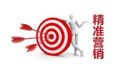 什么是精准营销?如何做好精准营销?