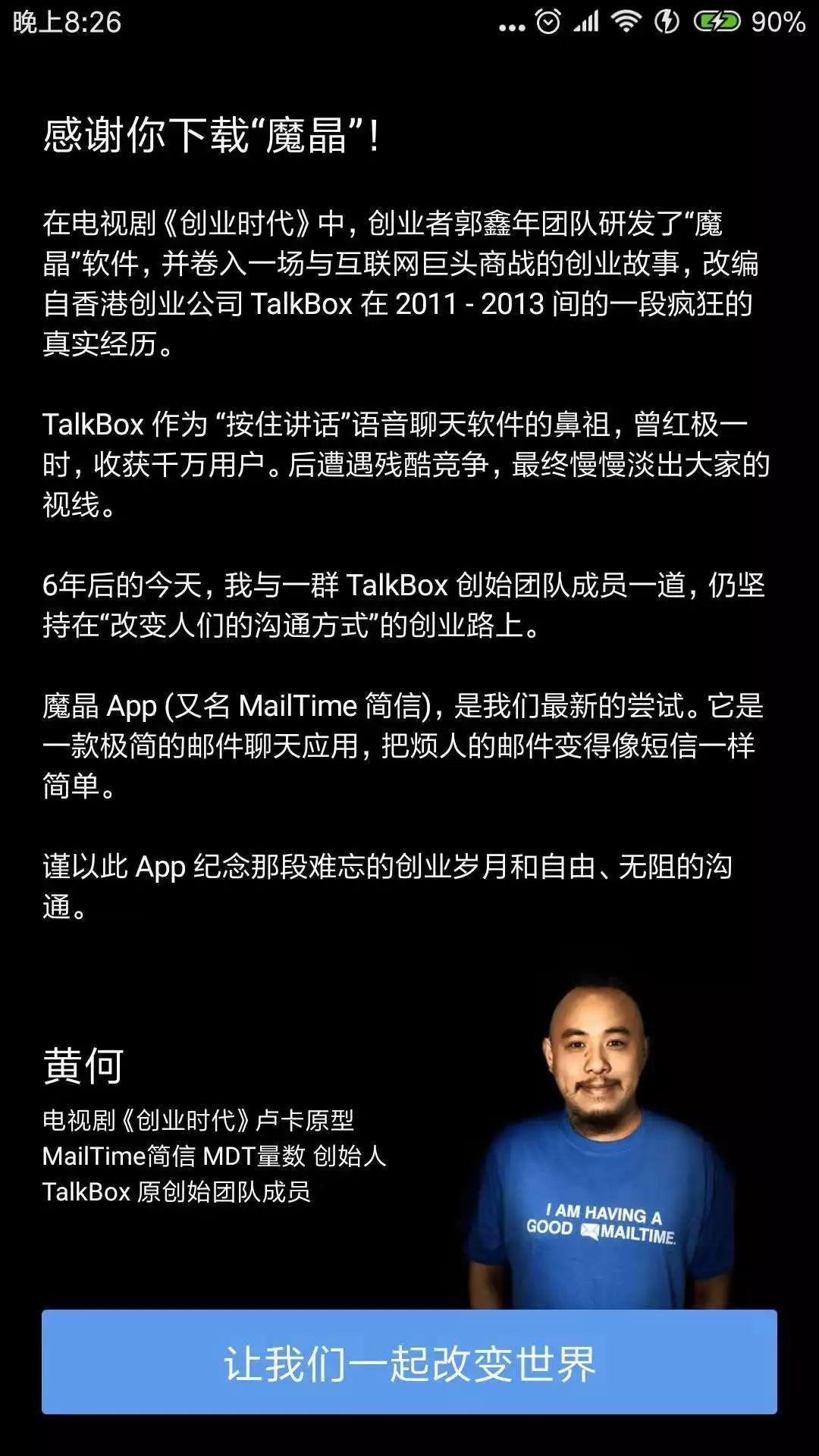 互联网创业遇到《创业时代》:人物乔布斯,剧情罗永浩
