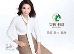 成就团队与加盟伙伴,美丽田园引领中国高端美容注册送体验金娱乐网站新发展