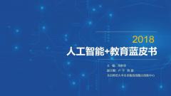 """未来三年,将迎来""""Ai+教育""""的市场应用爆发期"""