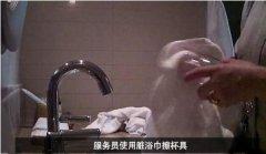 五星酒店再曝卫生乱象:一块脏浴巾擦杯子和厕