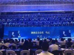 马云郭广昌演讲:过冬靠自己 熬过挑战的企业