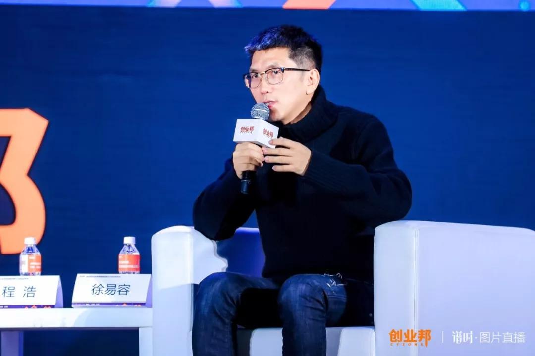 徐易容:未来十年,创业者别做平台,做产品!