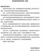 华为发布致供应商公开信:不会改变合作关系