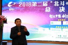 """2018第二届""""北斗+""""创新澳门博彩娱乐平台大赛总决赛圆满收官"""