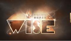 """达令家在2018 WISE新商业大会上成功加冕""""新经济之王"""""""