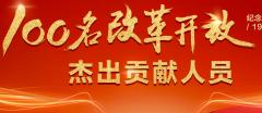 中央授予100人改革先锋称号:马云马化腾李彦宏等