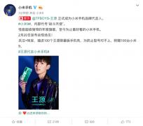 王源代言小米手机 小米9手机外观首次正式曝光