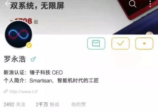 罗永浩微博粉丝2000万,另一个粉丝这么多的手机大佬是雷军