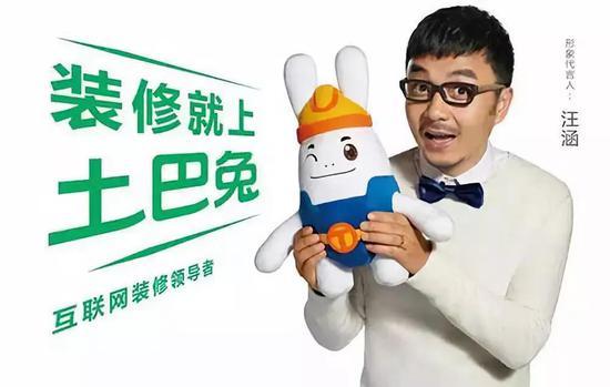 汪涵成为土巴兔代言人,图片来源于网络