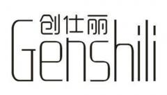 专访创仕丽GENSHILI文化用品创始人:因不断钻研学习而出色