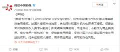 视觉中国回应版权 未经许可黑洞照片版权不能商用