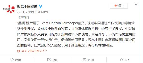 视觉中国回应黑洞照片版权:未经许可不能商用