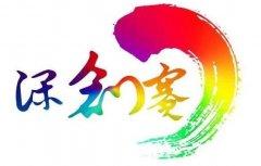 第十一届中国深圳创新注册送68元大赛报名开始啦!