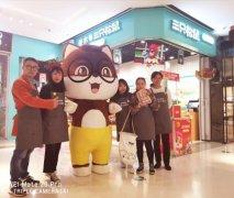 徐州新开三只松鼠零食订阅店,开业当日狂销近5万!