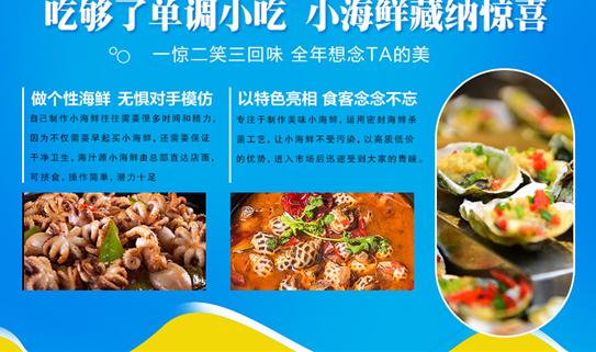 海汁源捞汁小海鲜 小海鲜加盟金牌项目