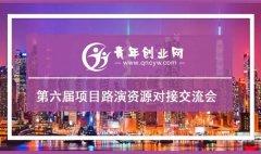青年创业网第六届创业项目招商资源对接大会邀请函