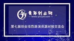 青年创业网第七届创业项目招商路演资源对接大会