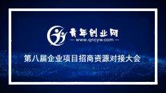 青年创业网第八届企业项目招商资源对接大会